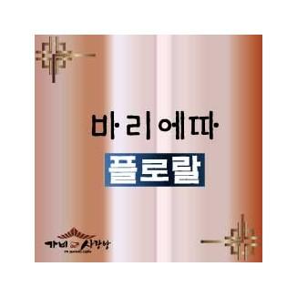 바리에따 - 플로랄 1kg / 500g
